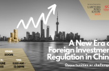 WEBINAR: A New Era of Foreign Investment Regulation in China